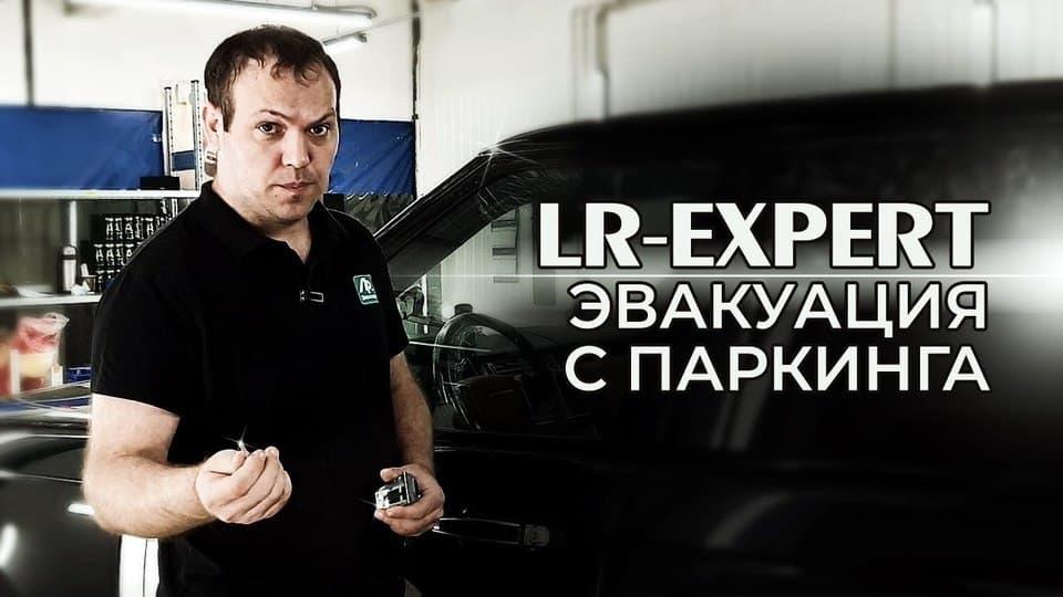 Как открыть машину при севшем аккумуляторе Range Rover IV & Range Rover Sport II