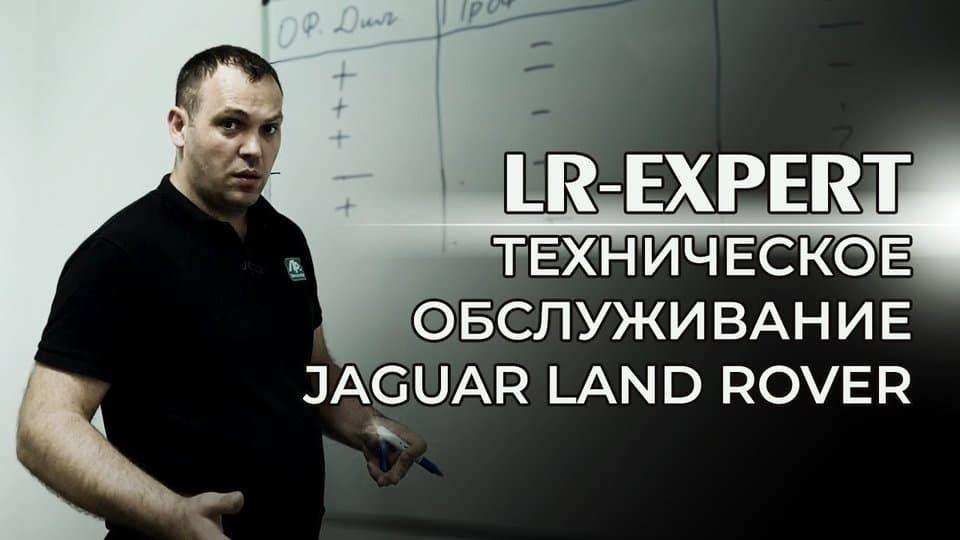 Land Rover, Range Range Rover & Jaguar, правильное обслуживание автомобилей