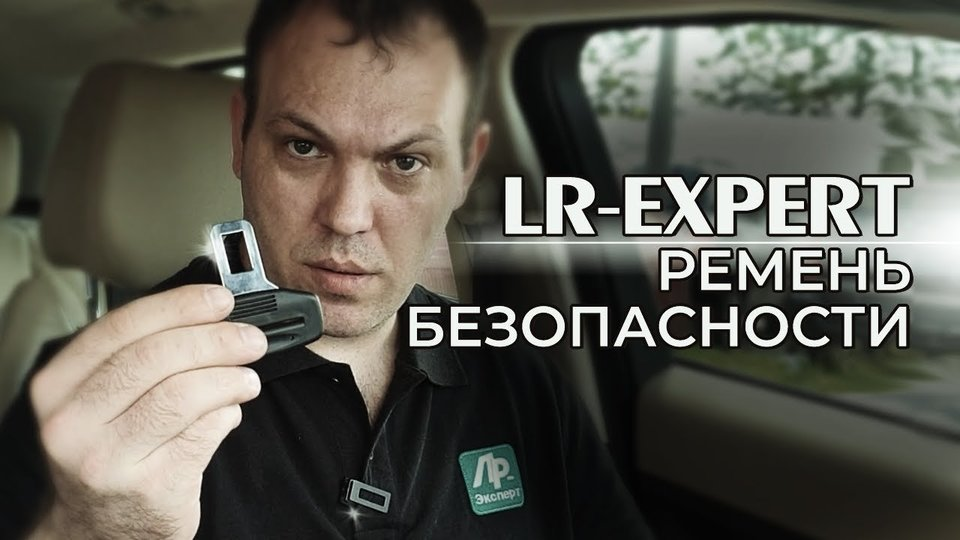 Отключение пищалки ремня безопасности. Range Rover & Land Rover