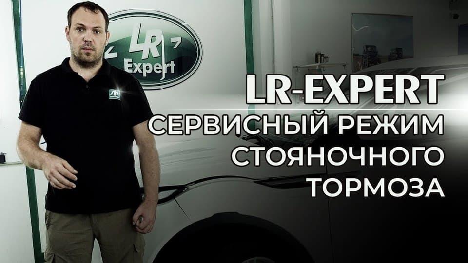 Range Rover и Land Rover, сервисный режим стояночного тормоза, Активация и Деактивация